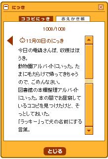昨日のにっき12/4(火)